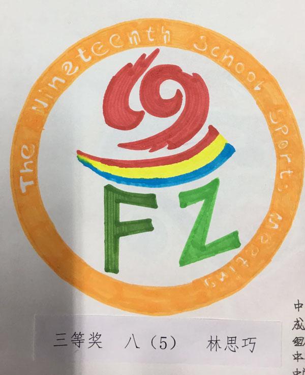 第19届田径运动会会徽设计比赛获奖名单